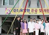 요양원 준공기념